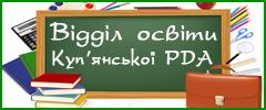 Відділ освіти Куп'янської райдержадміністрації Харківської області